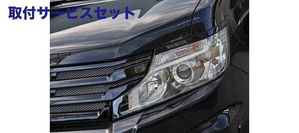 【関西、関東限定】取付サービス品アイライン【ノブレッセ】ステップワゴン RK アイライン 後期 塗装済 スーパープラチナメタリック (NH704M)
