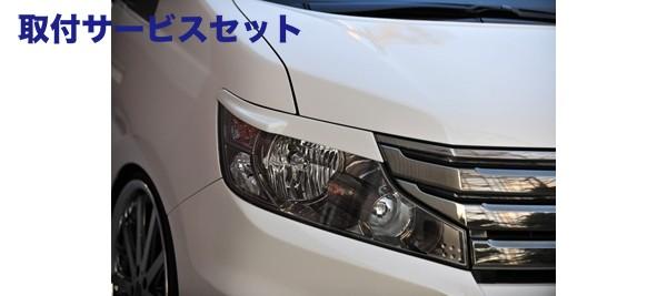 【関西、関東限定】取付サービス品アイライン【ノブレッセ】ステップワゴン RK 前期 アイライン 未塗装