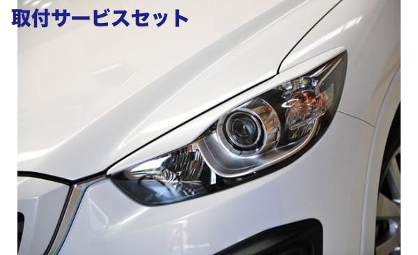 【関西、関東限定】取付サービス品アイライン【ノブレッセ】CX-5 アイライン 塗装済 ジェットブラックマイカ (41W)