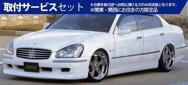 【関西、関東限定】取付サービス品F50 シーマ | サイドステップ【アンサー】CIMA F50 type1 Side Step