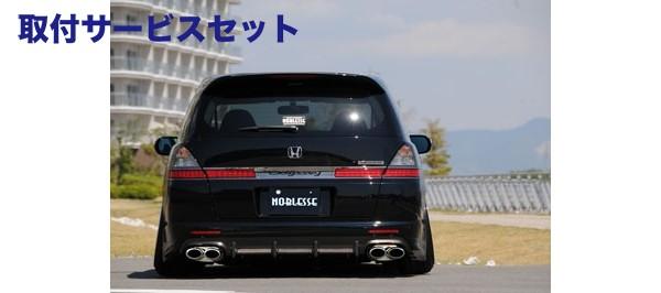 【関西、関東限定】取付サービス品ステンマフラー【ノブレッセ】RB2 オデッセイ 左右4本出し/ハーフステン/4WD [グレード]M/L ・ Mエアロ [テールタイプ]タイプ6