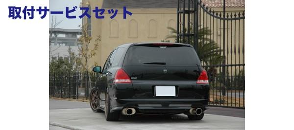 【関西、関東限定】取付サービス品ステンマフラー【ノブレッセ】RB1 オデッセイ 左右2本出し/ハーフステン/2WD [グレード]M/L (標準車) [テールタイプ]タイプ4 チタンテールスライド仕様