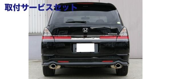 【関西、関東限定】取付サービス品ステンマフラー【ノブレッセ】RB2 オデッセイ 左右2本出し/オールステン/4WD [グレード]M/L (標準車) [テールタイプ]タイプ4 チタンテール スライド仕様