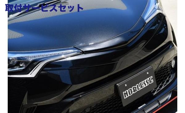 【関西、関東限定】取付サービス品フロントバンパー カバー【ノブレッセ】C-HR マークレスグリル 塗分塗装済 メタルストリームメタリック (1K0)×ブラックマイカ (209)