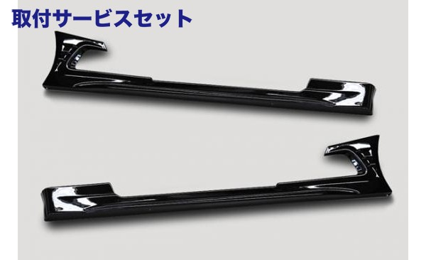 【関西、関東限定】取付サービス品サイドステップ【ノブレッセ】S660 サイドステップ 未塗装