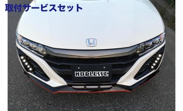 【関西、関東限定】取付サービス品フロントグリル【ノブレッセ】S660 フロントグリル 未塗装