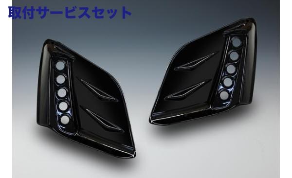 【関西、関東限定】取付サービス品フォグカバー【ノブレッセ】S660 フォグダクトフレーム 5連穴有 未塗装