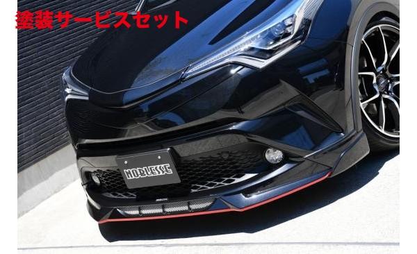 ★色番号塗装発送フロントリップ【ノブレッセ】C-HR フロントリップスポイラー 塗装済