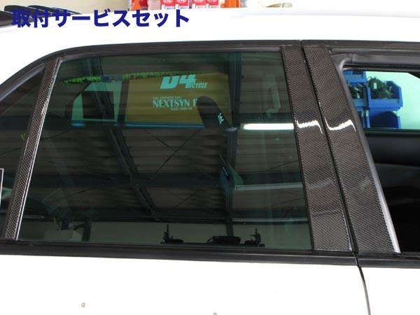 【関西、関東限定】取付サービス品R34 スカイラインセダン | ピラー【ユーラス】スカイラインセダン R34 カーボンピラーカバー