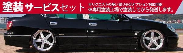 ★色番号塗装発送161 アリスト | サイドステップ【アンサー】ARISTO JZS161 Side Step