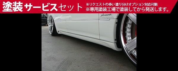 ★色番号塗装発送30 セルシオ | サイドステップ【アンサー】CELSIOR UCF30 (-M/C) Side Step Type2