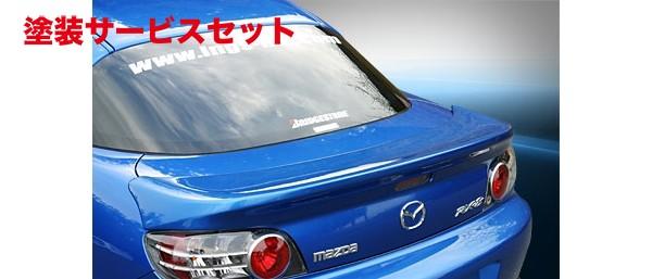 ★色番号塗装発送RX-8 | リアウイング / リアスポイラー【イングス】RX-8 REAR TRUNK SPOILER FRP