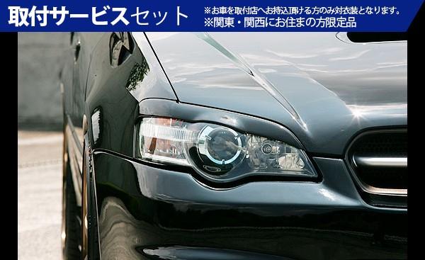 【関西、関東限定】取付サービス品BP レガシィ ツーリングワゴン | アイライン【イングス】LX SPORT LEGACY BP(A-C) EYE LINE (カーボン)