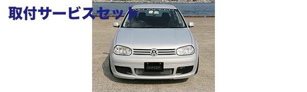 【関西、関東限定】取付サービス品VW GOLF IV   フロントバンパー【アイスウィープ】VW GOLF4 フロントバンパースポイラー