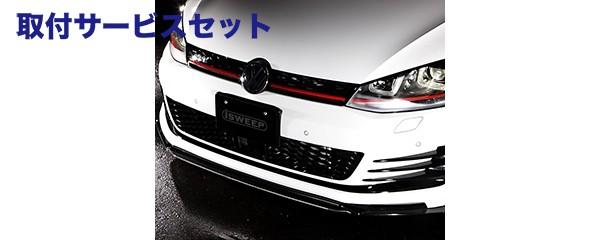 【関西、関東限定】取付サービス品フォルクスワーゲン ゴルフ 7 VW GOLF VII | フロントリップ【アイスウィープ】ゴルフ7 GTI フロントスポイラー FRP