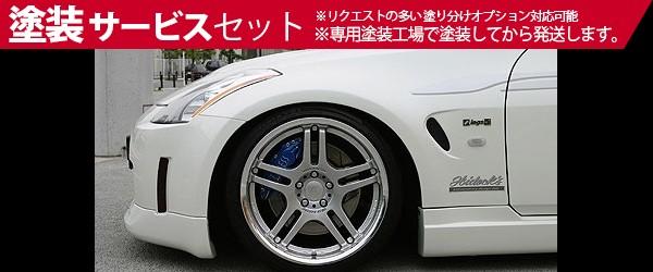 ★色番号塗装発送Z33 フェアレディZ   フロントフェンダー / (交換タイプ)【イングス】Z33 LX FENDER ハイブリットエアロ