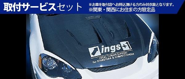 【関西、関東限定】取付サービス品DC5 インテグラ TypeR | ボンネット ( フード )【イングス】N SPEC INTEGRA DC5 AERO BONNET (FRP)