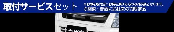 【関西、関東限定】取付サービス品V83-98 パジェロ | フロントグリル【ジャオス】パジェロ V8#/9# JAOS X-OVER LINE クロームブレードグリル