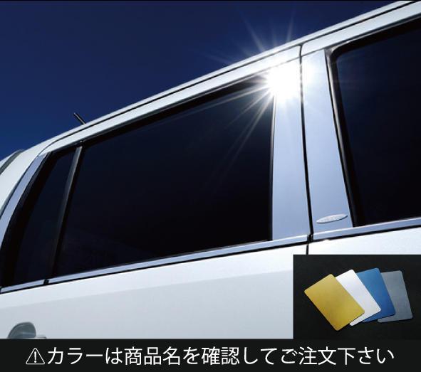 L175 ムーヴ   ピラー【ケーエルシー】ムーヴ L175S グレード:カスタム LXピラー 6ピース カラー:鏡面ブルー