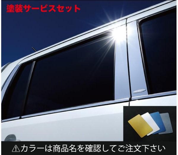 ★色番号塗装発送MK21S パレット   ピラー【ケーエルシー】パレット MK21S LXピラー 6ピース カラー:鏡面
