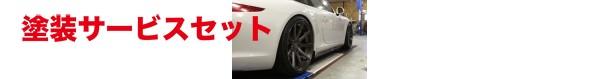 ★色番号塗装発送PORSCHE 911 991型 | サイドステップ【コーレンストッフ】PORSCHE 991 Carrera S SIDE SPOILERS CARBON FIBER