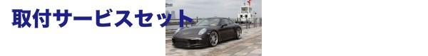 【関西、関東限定】取付サービス品PORSCHE 911 991型 | フロントリップ【コーレンストッフ】PORSCHE 991 Carrera S FRONT SPOILER CARBON FIBER