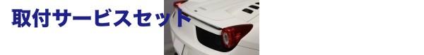 【関西、関東限定】取付サービス品Ferrari 458 Italia | リアウイング / リアスポイラー【コーレンストッフ】FERRARI 458 ITALIA REAR SPOILER CARBON FIBER