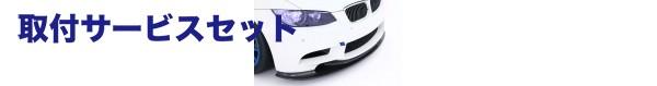 人気を誇る 【関西、関東限定】取付サービス品BMW 3 Series E90   フロントリップ【コーレンストッフ】BMW 3シリーズ E90 M3 FRONT SPOILER CARBON FIBER, 茶道具抹茶備前焼のほんぢ園 29b0df2c
