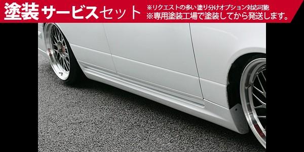 ★色番号塗装発送Y33 グロリア | サイドステップ【ケイブレイク】Y33 グロリア Gran Turismo 前期 COMPLETE サイドステップ