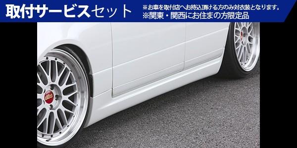 【関西、関東限定】取付サービス品Y33 グロリア | サイドステップ【ケイブレイク】Y33 グロリア Gran Turismo 後期 COMPLETE サイドステップ