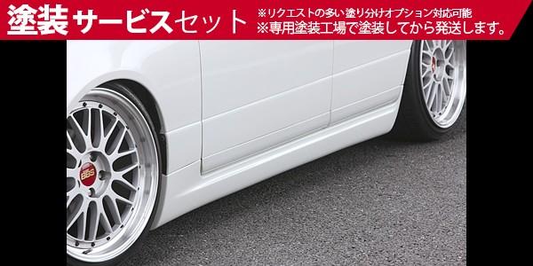 ★色番号塗装発送Y33 グロリア | サイドステップ【ケイブレイク】Y33 グロリア Gran Turismo 後期 COMPLETE サイドステップ