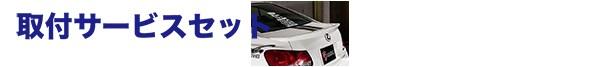 【関西、関東限定】取付サービス品LEXUS GS S190   トランクスポイラー / リアリップスポイラー【ケイブレイク】LEXUS GS 350後期 コンプリート零式 リアウイング(3P)