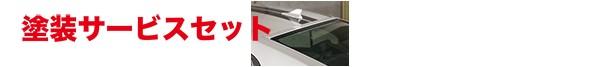 ★色番号塗装発送LEXUS GS S190 | ルーフスポイラー / ハッチスポイラー【ケイブレイク】LEXUS GS 350後期 コンプリート零式 ルーフスポイラー