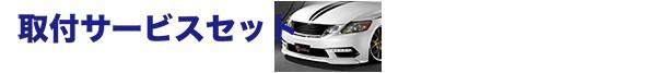 【関西、関東限定】取付サービス品LEXUS GS S190 | エアロ 3点キットA / (バンパータイプ)【ケイブレイク】LEXUS GS 350後期 コンプリート零式 3点セット(フロントバンパー+リアバンパー+サイドステップ)