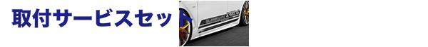 【関西、関東限定】取付サービス品LEXUS GS S190 | サイドステップ【ケイブレイク】LEXUS GS 350後期 コンプリート零式 サイドステップ