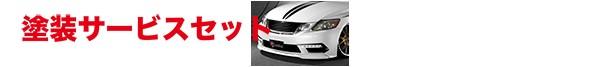 <title>専用工場で塗装後 発送する新サービス LEXUS GS S190 フロントグリル 受注生産品 K-BREAK 色番号塗装発送LEXUS ケイブレイク 350後期 コンプリート零式</title>