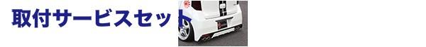 【関西、関東限定】取付サービス品MH34   リアバンパー【ケイブレイク】ワゴンR MH34 コンプリート零式 リアバンパー