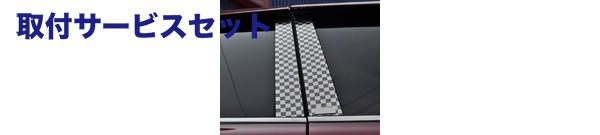 【関西、関東限定】取付サービス品セミオーダー | ピラー【ケーエスケー】K.S.K ブロックチェックステンレスピラー ヘアラインシリーズ/ヘアラインカラー:ブラック<10P>
