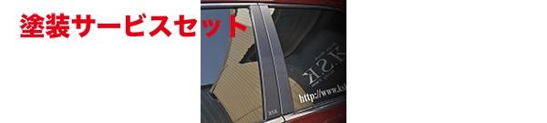 ★色番号塗装発送セミオーダー | ピラー【ケーエスケー】K.S.K ステンレス ピラーパネル ヘアラインシリーズ /ヘアラインカラー:ブラック<8P>