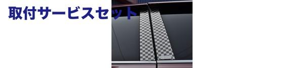 【関西、関東限定】取付サービス品セミオーダー | ピラー【ケーエスケー】K.S.K ブロックチェックステンレスピラー 鏡面シリーズ/鏡面カラー:ブラック<8P>
