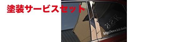 ★色番号塗装発送セミオーダー | ピラー ステンレス【ケーエスケー】K.S.K ステンレス ピラーパネル ピラーパネル 鏡面シリーズ |/鏡面<8P>, 新冠郡:3d3a1cbe --- amlakzamanpour.com