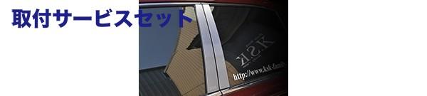 【関西、関東限定】取付サービス品セミオーダー   ピラー【ケーエスケー】K.S.K ステンレス ピラーパネル ヘアラインシリーズ /ヘアライン<8P>