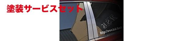 ★色番号塗装発送セミオーダー | ピラー【ケーエスケー】K.S.K ステンレス ピラーパネル ヘアラインシリーズ /ヘアライン<8P>