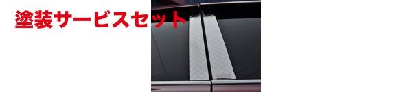 ★色番号塗装発送セミオーダー | ピラー【ケーエスケー】K.S.K ブロックチェックステンレスピラー 鏡面シリーズ/鏡面<8P>