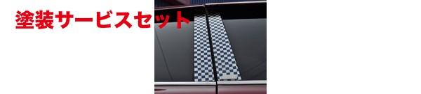 ★色番号塗装発送セミオーダー | ピラー【ケーエスケー】K.S.K ブロックチェックステンレスピラー ヘアラインシリーズ/ヘアラインカラー:ブルー<2P>