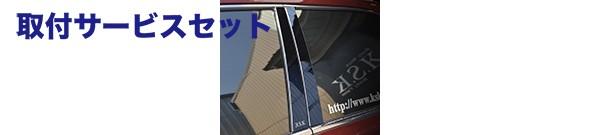 【関西、関東限定】取付サービス品セミオーダー | ピラー【ケーエスケー】K.S.K ステンレス ピラーパネル 鏡面シリーズ/鏡面カラー:ブルー<8P>