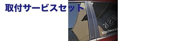 【関西、関東限定】取付サービス品セミオーダー   ピラー【ケーエスケー】K.S.K ステンレス ピラーパネル ヘアラインシリーズ /ヘアラインカラー:ブルー<8P>
