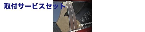 【関西、関東限定】取付サービス品セミオーダー | ピラー【ケーエスケー】K.S.K ステンレス ピラーパネル ヘアラインシリーズ /ヘアラインカラー:ゴールド<8P>