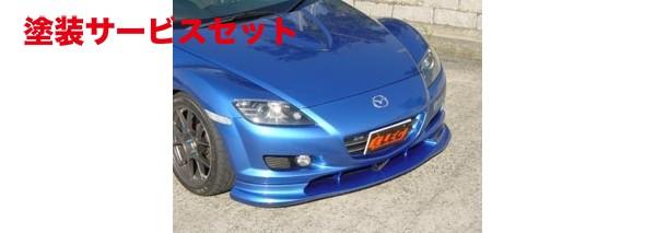 ★色番号塗装発送RX-8 | フロントリップ【レッグ】RX-8 SE3P 前期 フロントリップスポイラー
