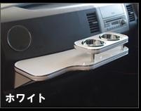 ムーヴラテ | フロントテーブル【レオン】ムーヴラテ L550/560 04/8- ナビテーブル ホワイト